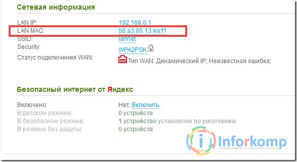 Как узнать MAC адрес роутера