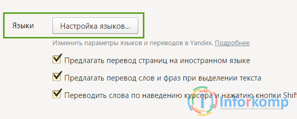 Настройка языков Yandex