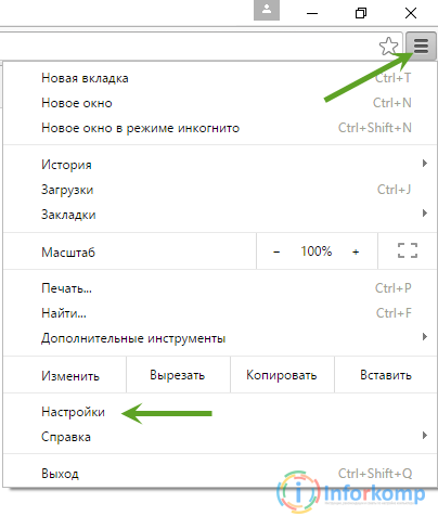 Настройки Google_Chrome