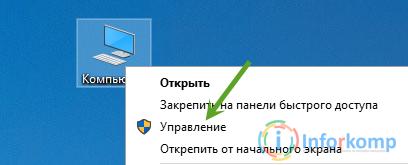 Открыть управление компьютера