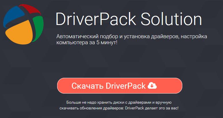 Скачать DriverPack