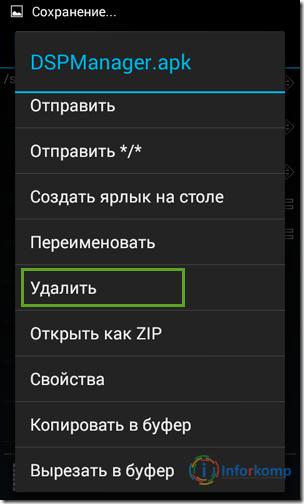 Удалить предустановленное приложение на Андроид