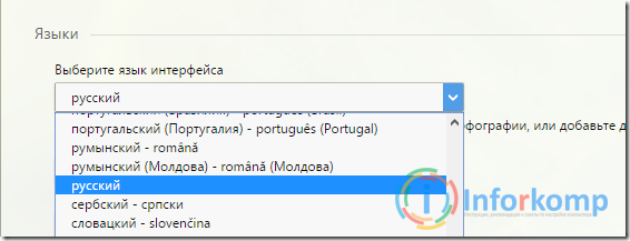 Выбор языка интерфейса Opera