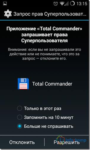Запуск Total Commander