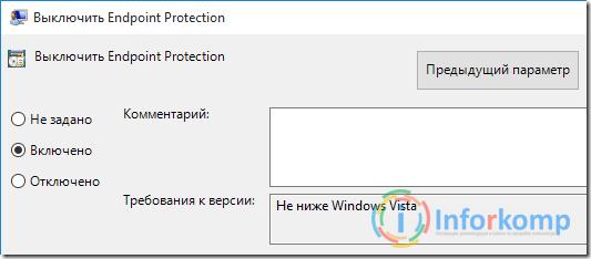 Отключение защитника Windows