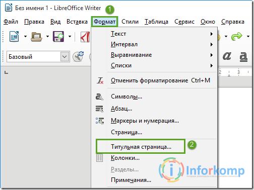 Титульная страница LibreOffice