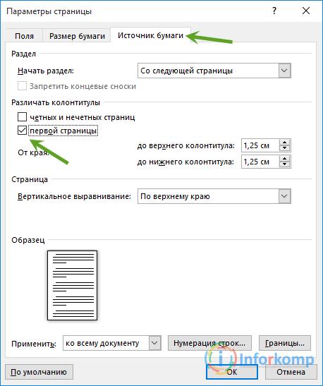 Убрать нумерацию с титульной страницы в Word