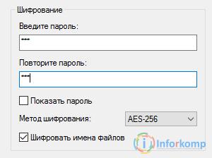 Установка пароля в 7zip