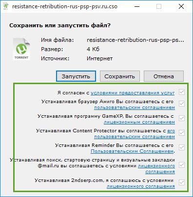 Инсталяция скрытых программ