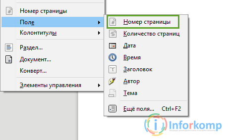 номер страницы в LibreOffice
