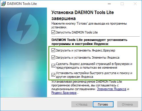 Настройка дополнительных программ в Daemon tools