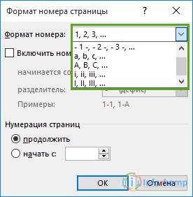 Выбрать внешний вид цифр
