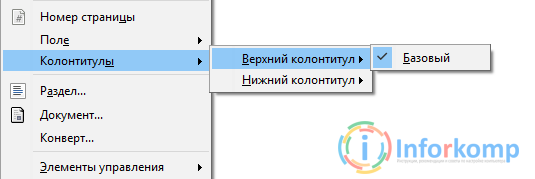 Ввкрхний колонтитул LibreOffice