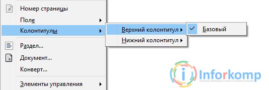 Ввкрхний колонтитул LibreOffice
