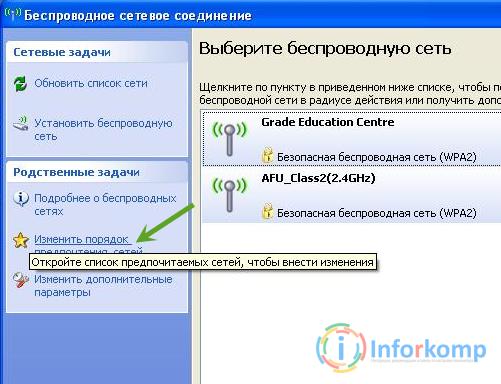 Как сделать wifi сеть скрытой 478