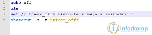Код .bat файла