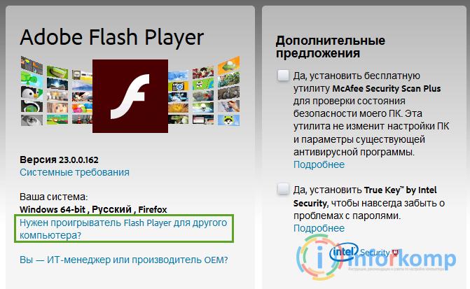 Flash Player для других браузеров