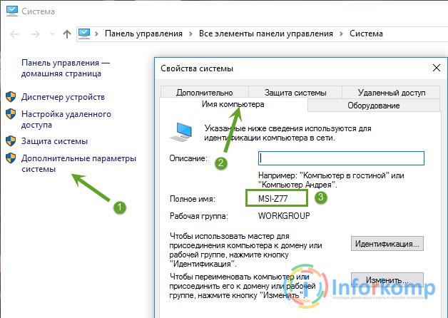 Imia_kompiutera