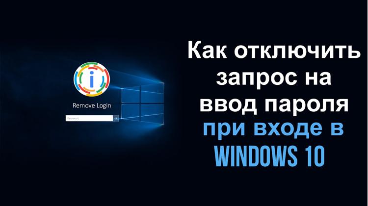 Как отключить запрос на ввод пароля при входе в Windows 10