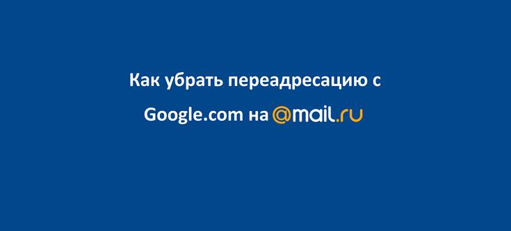 Как убрать переадресацию с Google.com на Mail.ru