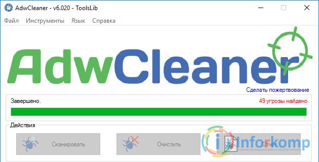 Очистка браузера от Mail.ru