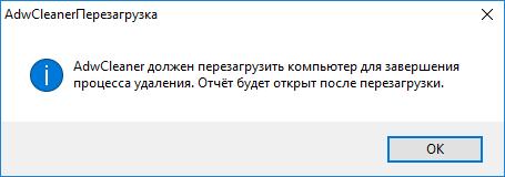Перезагрузка компьютера после проверки adwcleaner