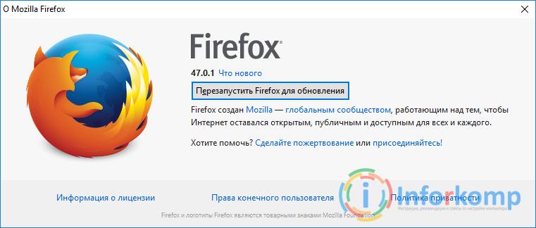 Перезапустить firefox