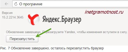 Перезапустить интернте браузер
