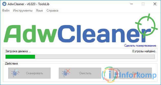 Поиск зараженных файлов в adwcleaner