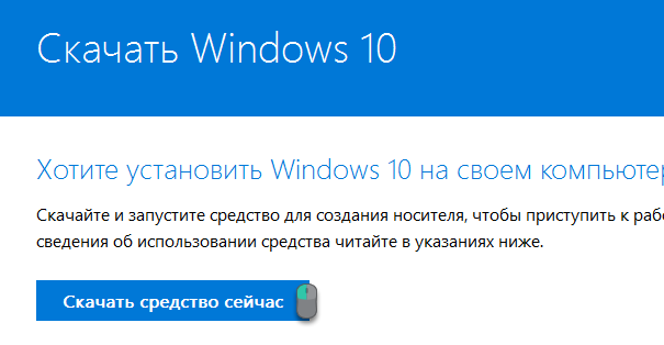 Скачать установочную утилиту Windows 10