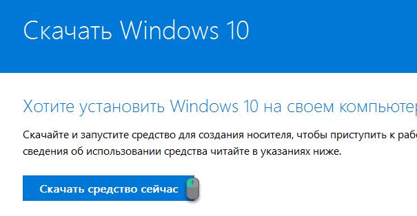 Скачать установочную утилиту Windows 10