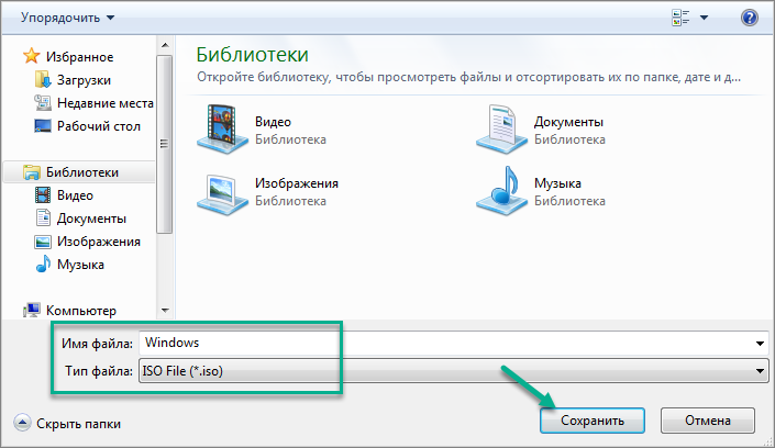 Сохранить скачаный образ Windows 10