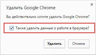 Удалить данные работы браузера