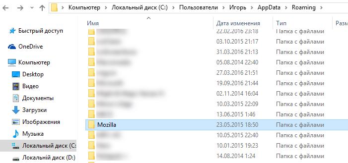 Удалить папку Mozilla