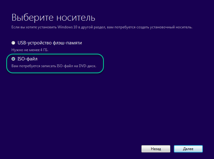 Выбор ISO файла