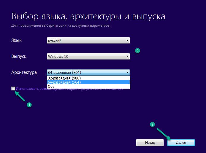 Выбор языка и розрядность Windows 10