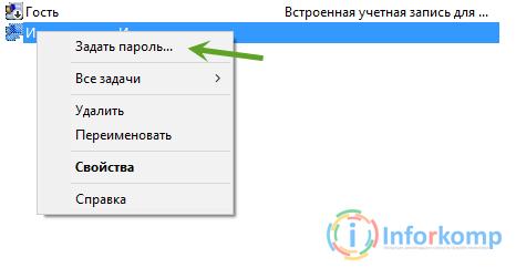 Задать пароль