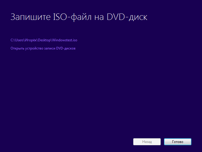 Место сохранения ISO образа с Windows 10