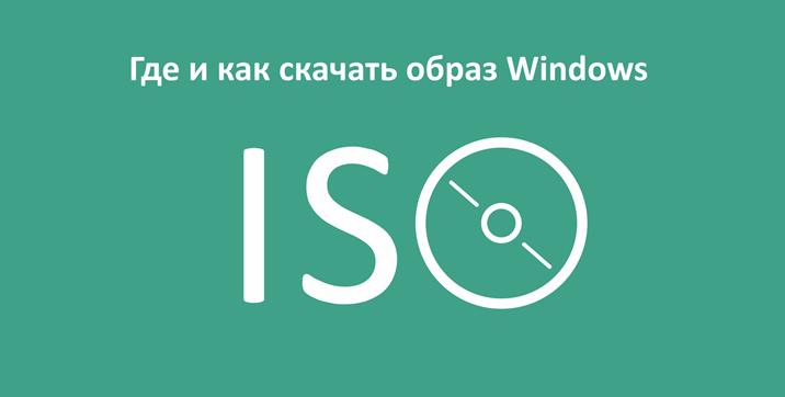 Где скачать ISO образ Windows 10