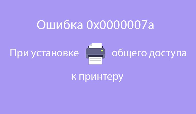 Как исправить ошибку 0x0000007a