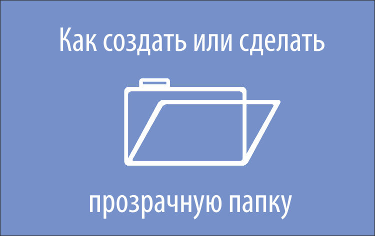 Как создать прозрачную папку