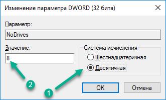 NoDrives