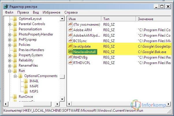Очистка реестра от вируса Bak