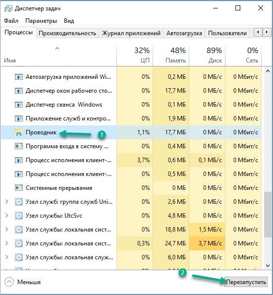 Перезапуск explorer.exe в Windows 10