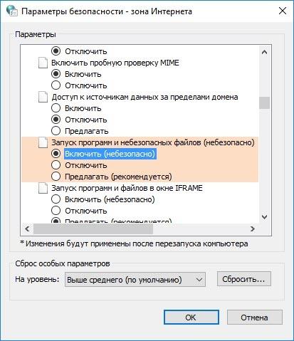 Запуск программ и небезопасных файлов