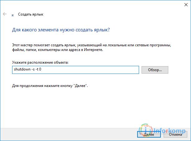 параметр shutdown