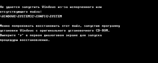Не удалось запустить Windows из-за испорченого или отсутствующего файла system