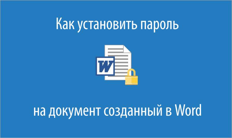 Как установить пароль на документ созданный в Word