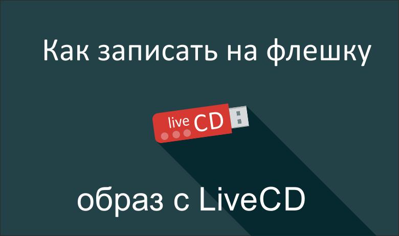 Как записать на флешку образ с LiveCD