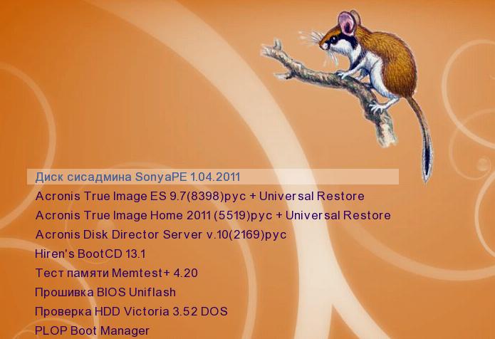 Загрузится с LiveCD SonyaPE